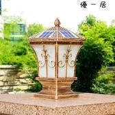 太陽能柱頭燈室外花園別墅大門圍墻門柱燈