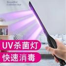 手持UV深紫外線殺菌消毒燈棒管 家用外出...