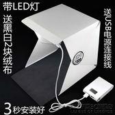 迷你LED折疊攝影棚柔光攝影燈小型便攜式簡易拍照箱道具防水