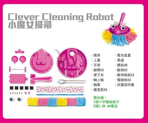 《4M美勞創作》小魔女掃帚 Clever Cleaning Robot / JOYBUS玩具百貨