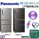 【信源】610公升 Panasonic國際牌三門變頻電冰箱 NR-C611XV L/V NRC611XV