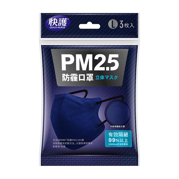 【快護】PM2.5 防霧霾 抗懸浮微粒 專用口罩(3片/包/藍色)