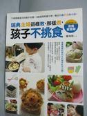 【書寶二手書T7/親子_YHW】瑞典主婦這樣教那樣煮孩子不挑食_蘿瑞娜