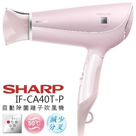 【限量優惠】SHARP夏普 CA40 自動除菌離子吹風機 IF-CA40T-P 粉色 公司貨