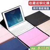 ipad鍵盤 iPad新款2018蘋果air2平板迷你mini3殼Pro9.7英寸4藍芽6鍵盤