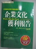【書寶二手書T1/財經企管_OGP】企業文化獲利告_江麗美, 大衛.麥斯