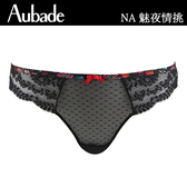 Aubade-魅夜情挑L-XL印花蕾絲三角褲(黑)NA