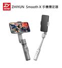 【EC數位】Zhiyun 智雲 Smooth X 手機穩定器 藍芽自拍棒 可延長