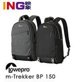 【24期0利率】Lowepro 羅普 m-Trekker BP 150 雙肩後背相機包 台閔公司貨 攝影背包