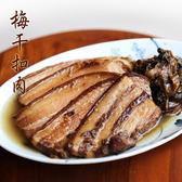 【台畜】梅干扣肉