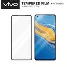 VIVO X50/X60 (5G) 彩色全屏鋼化玻璃膜 高透滿版黑邊帶底板鋼化玻璃 防刮防爆 螢幕保護貼