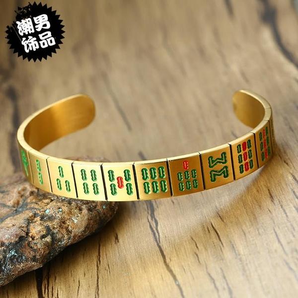 年終穿搭new Year 麻將清一色十三幺手鐲個性潮男鈦鋼賭神手飾轉運飾品禮物