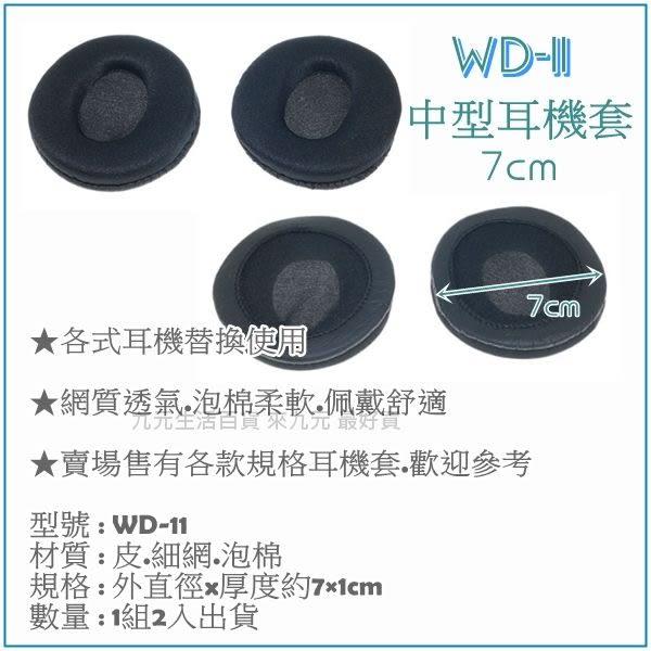 【九元生活百貨】WD-11 中型耳機套/7cm 耳機替換套