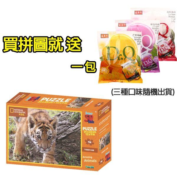 國家地理雜誌拼圖-3D大象拼圖100pcs 送盛香珍 Dr.Q 蒟蒻果凍 265g 一包(口味隨機)