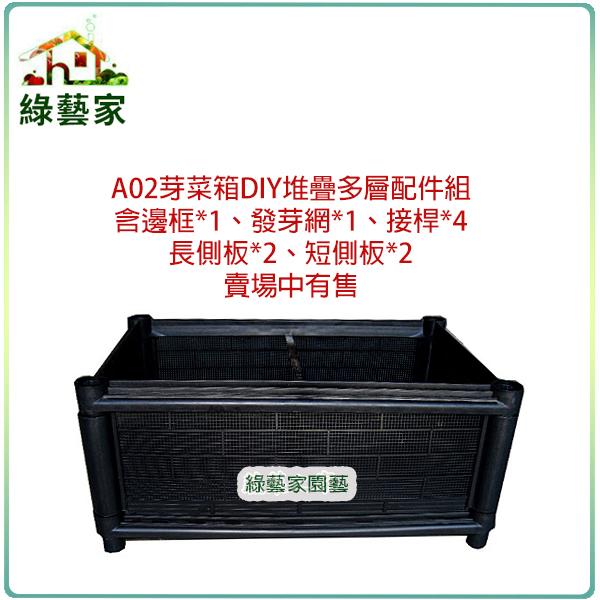 【綠藝家】A02芽菜箱DIY堆疊多層配件組