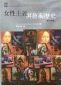 (二手書)女性主義與藝術歷史:擴充論述(Ⅰ)