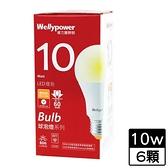 6件超值組威力盟10W廣角型LED燈泡-黃光【愛買】