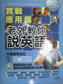 【書寶二手書T6/語言學習_XGY】老外教你說英語(實戰應用篇)_LiveABC