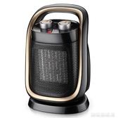 取暖器家用浴室小太陽省電暖氣節能辦公室暖風機迷你電暖器wy