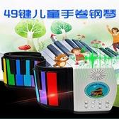 彩虹手卷鋼琴49鍵加厚兒童初學者便攜式早教玩具樂器可折疊電子琴