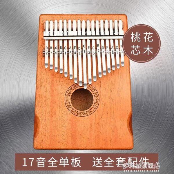 卡林巴琴拇指琴17音抖音琴初學者入門卡琳巴kalimba手指琴   多莉絲旗艦店