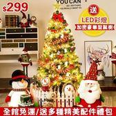 【限時↘結帳299元】聖誕樹 耶誕節裝飾品聖誕樹1.2米套餐 迷你發光57件套裝1.2米 兒童聖誕節必備