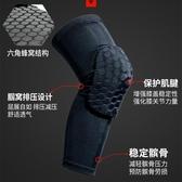 護膝籃球蜂窩防撞透氣護腿戶外運動男女護具【步行者戶外生活館】