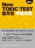 (二手書)New TOEIC TEST全方位字彙攻略