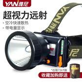雅尼726頭燈強光充電超亮3000米頭戴式手電筒打獵釣魚防水led礦燈WY【雙12限時8折】