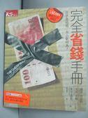 【書寶二手書T1/投資_LJC】完全省錢手冊_陳信宏, 蘿賓‧賀思