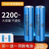 18650鋰電池3.7V可充電大容量小風扇強光手電筒頭燈充電器 1995生活雜貨NMS