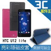Theabio HTC U12 life 亮彩隱磁側翻式皮套 側掀 掀蓋 支架 磁扣 卡片 保護套/手機殼