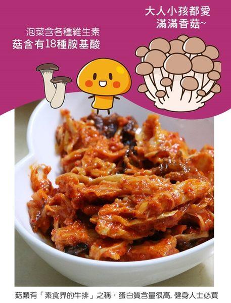 【魔菇部落】有機韓式泡菜菇組(四罐組)-電電購