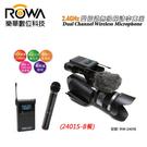 【EC數位】ROWA 樂華 JAPAN RW-2401S-B 一對二 採訪無線麥克風-B餐 支援手機直播 手持麥克風