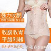 塑身衣收腹帶衣服薄款束腰美體無痕產後順產剖腹束腰產婦束縛 漾美眉韓衣