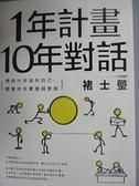 【書寶二手書T3/財經企管_BRX】1年計畫10年對話_褚士瑩