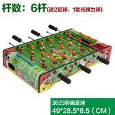 聖誕節禮物益智兒童玩具智力男童桌球12小孩7男孩9歲桌上足球【YYJ-25】