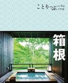 (二手書)co-Trip日本系列(7):箱根小伴旅