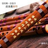初學者一節笛子零基礎入門竹笛兒童學生成人男女橫笛教學視頻試音 WY【全館免運】