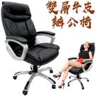 【IS空間美學】威爾斯牛皮辦公椅/主管椅