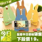 【DIFF】兔子木頭手機支架 懶人支架 ...