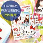 送保護套【菲林因斯特】 fujifilm 富士拍立得底片 手繪風 Hello Kitty 自拍 甜心 / 凱蒂貓 Q版