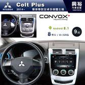 【CONVOX】2014~19年三菱COLT PLUS 專用9吋螢幕安卓主機*聲控+藍芽+導航+安卓*8核心