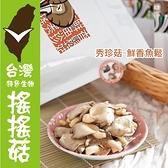 搖搖菇.魚鬆秀珍菇酥+咖哩香菇腳(各一包,共兩包) ﹍愛食網