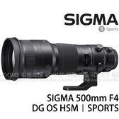 SIGMA 500mm F4 DG OS HSM Sports 版 (24期0利率 免運 恆伸公司貨三年保固) 防手震鏡頭 拍鳥鏡頭
