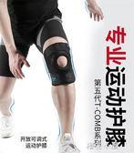 TMT護膝運動男跑步半月板損傷戶外登山籃球騎行女專業深蹲護具『櫻花小屋』
