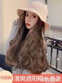 假髮帽帽子女韓版潮百搭網紅漁夫帽子假髮一體式女夏天時尚長卷髮遮陽帽 萊俐亞