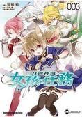 Sword Art Online 刀劍神域女孩任務(3)