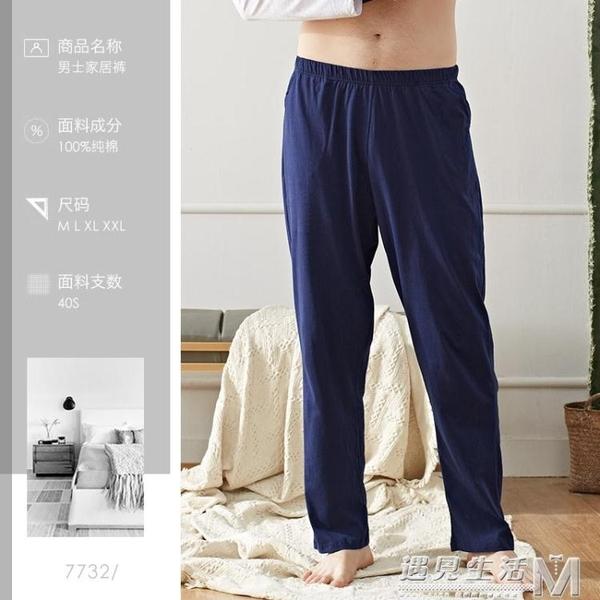男士睡褲長褲青年純棉夏天薄居家休閒家居褲寬鬆全棉空調褲可外穿 遇見生活