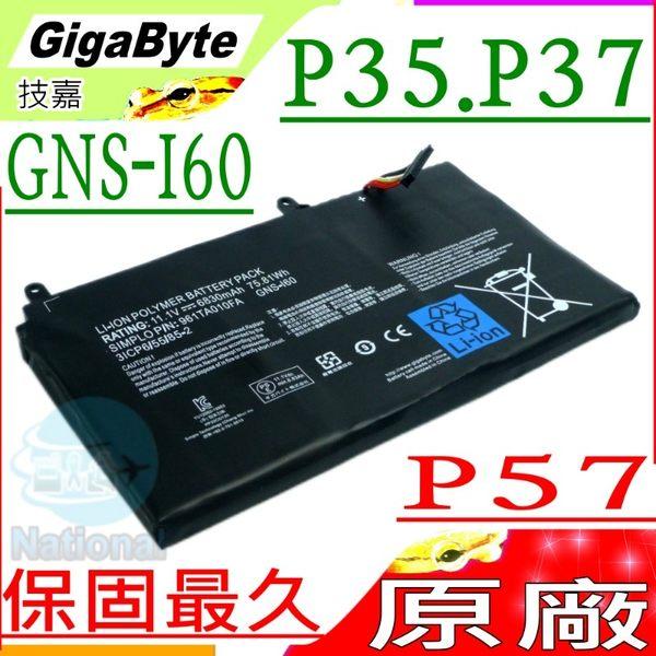 技嘉 電池(原廠)-Gigabyte 電池 GNS-I60,P37電池,P37K,P37W,P37X,P57電池,P57X,P57W,ICP6/55/85-2